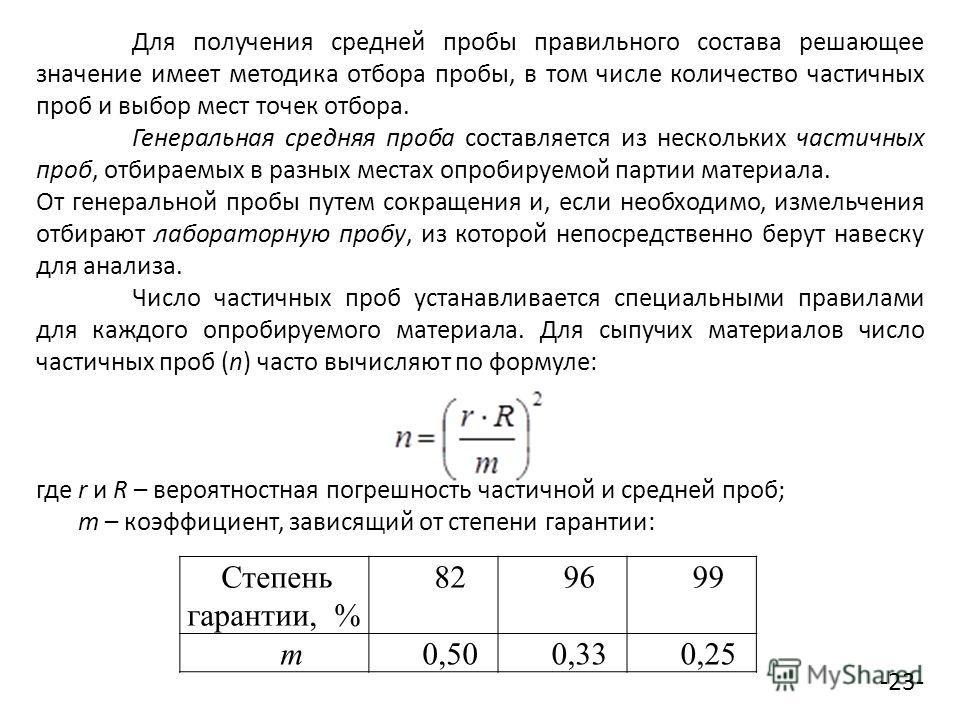Для получения средней пробы правильного состава решающее значение имеет методика отбора пробы, в том числе количество частичных проб и выбор мест точек отбора. Генеральная средняя проба составляется из нескольких частичных проб, отбираемых в разных м