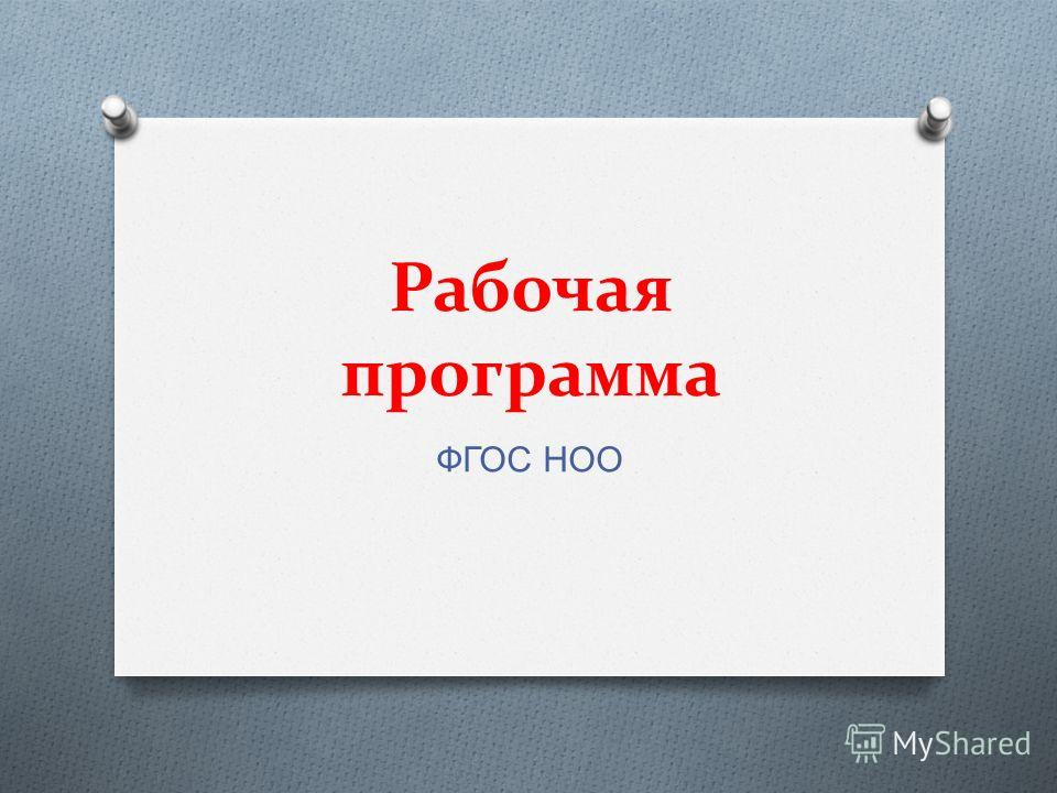 Рабочая программа ФГОС НОО
