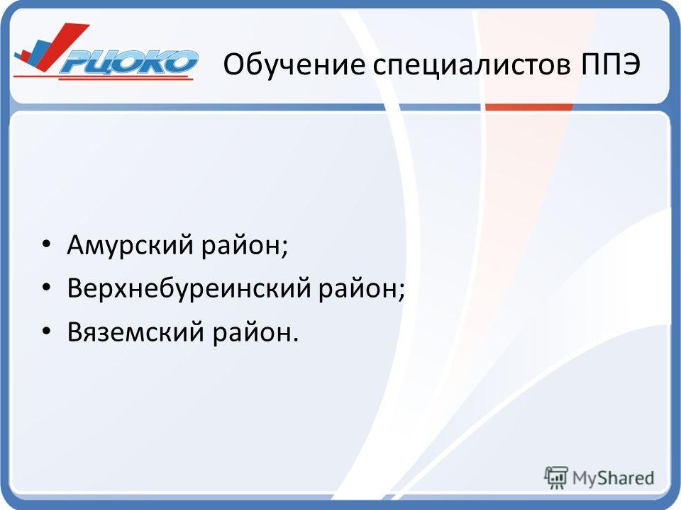 Обучение специалистов ППЭ Амурский район; Верхнебуреинский район; Вяземский район.