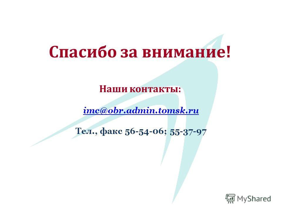 imc@obr.admin.tomsk.ru Тел., факс 56-54-06; 55-37-97 Спасибо за внимание! Наши контакты: