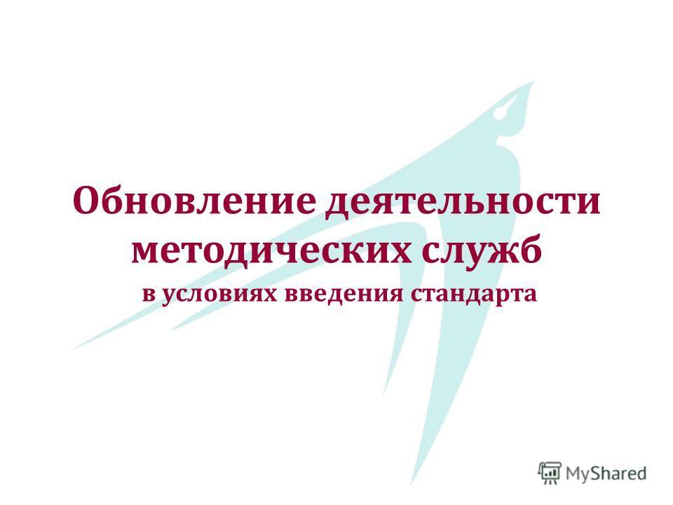 Обновление деятельности методических служб в условиях введения стандарта