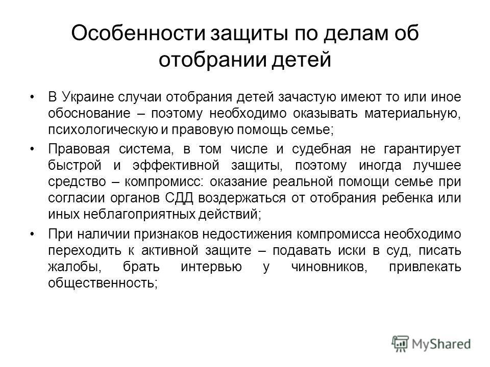 Особенности защиты по делам об отобрании детей В Украине случаи отобрания детей зачастую имеют то или иное обоснование – поэтому необходимо оказывать материальную, психологическую и правовую помощь семье; Правовая система, в том числе и судебная не г