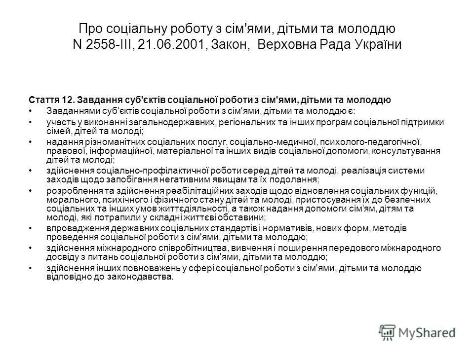 Про соціальну роботу з сім'ями, дітьми та молоддю N 2558-III, 21.06.2001, Закон, Верховна Рада України Стаття 12. Завдання суб'єктів соціальної роботи з сім'ями, дітьми та молоддю Завданнями суб'єктів соціальної роботи з сім'ями, дітьми та молоддю є: