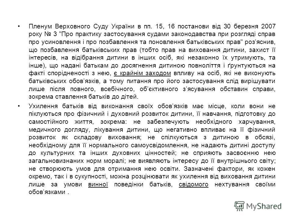 Пленум Верховного Суду України в пп. 15, 16 постанови від 30 березня 2007 року 3