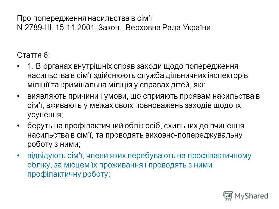 Про попередження насильства в сім'ї N 2789-III, 15.11.2001, Закон, Верховна Рада України Стаття 6: 1. В органах внутрішніх справ заходи щодо попередження насильства в сім'ї здійснюють служба дільничних інспекторів міліції та кримінальна міліція у спр