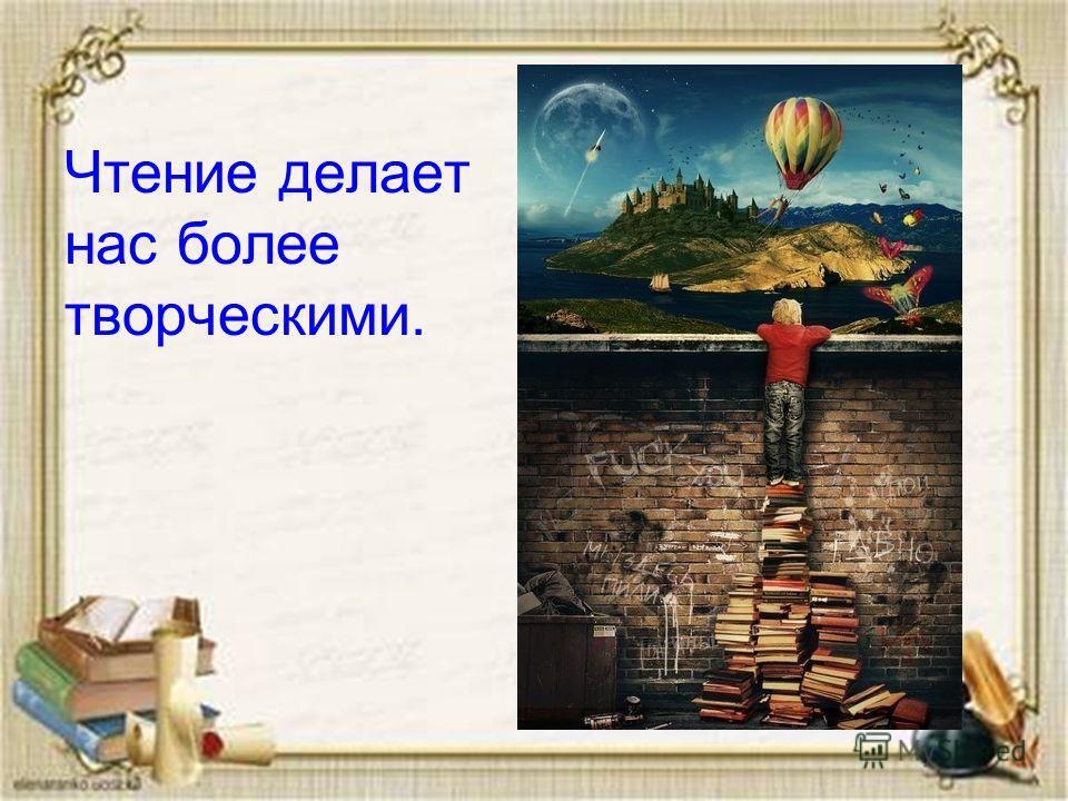 Чтение делает нас более творческими.