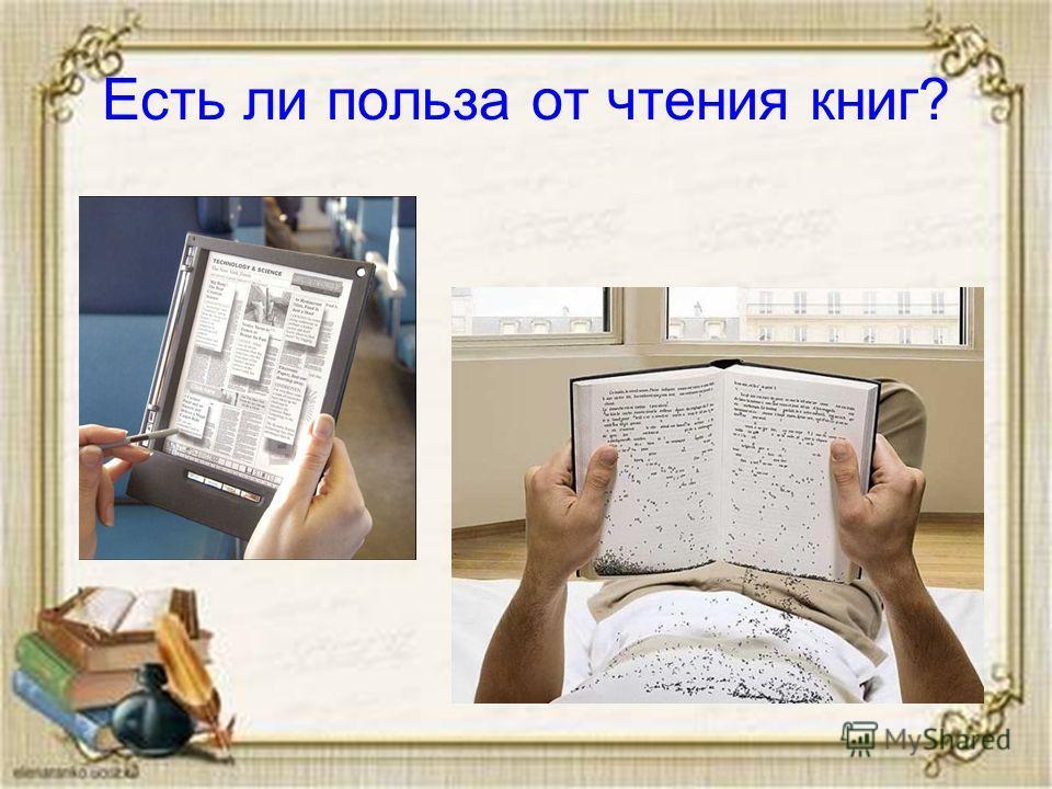 производства чем польза чтения книг постоянную работу требуется