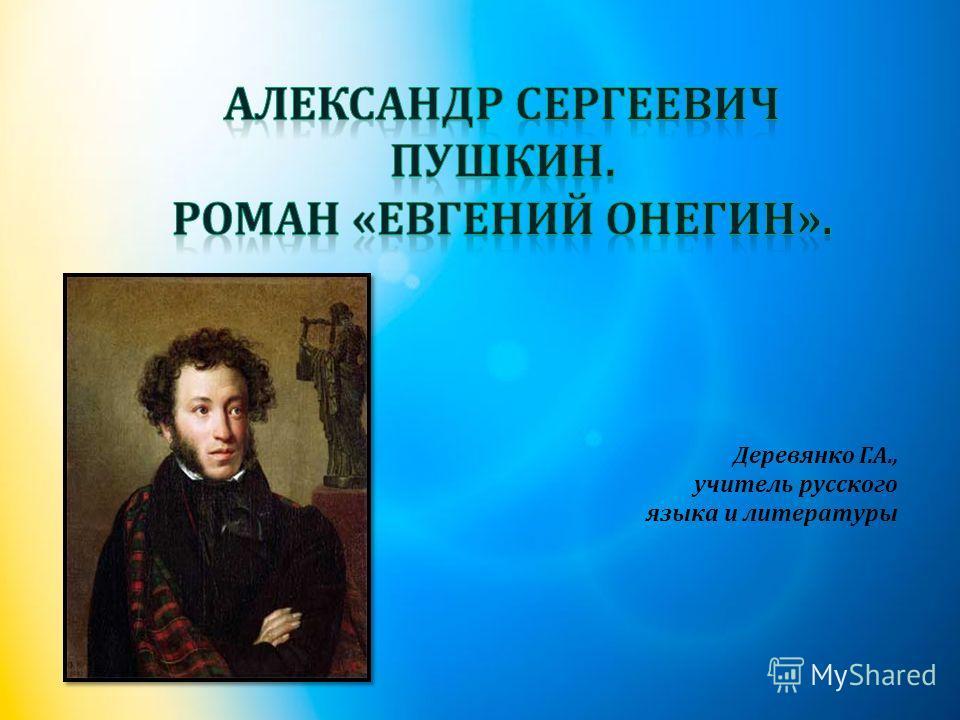 Деревянко Г. А., учитель русского языка и литературы