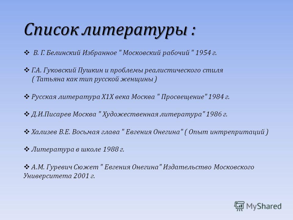 Список литературы : В. Г. Белинский Избранное