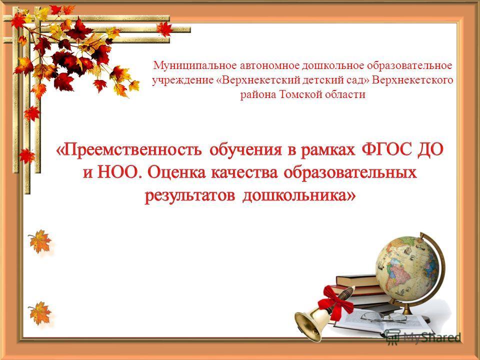 Муниципальное автономное дошкольное образовательное учреждение «Верхнекетский детский сад» Верхнекетского района Томской области
