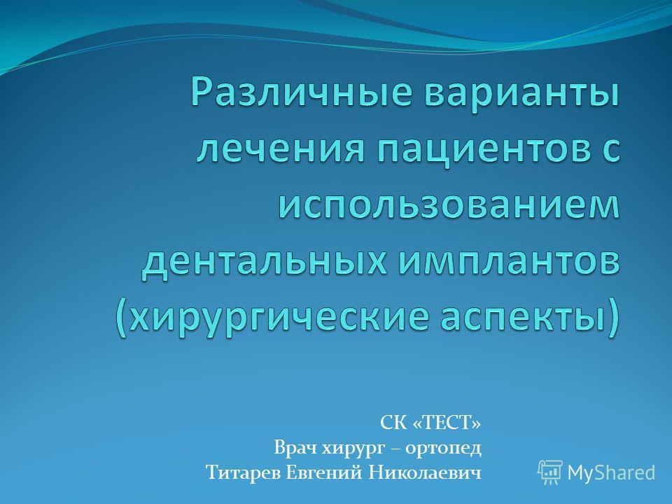 СК «ТЕСТ» Врач хирург – ортопед Титарев Евгений Николаевич