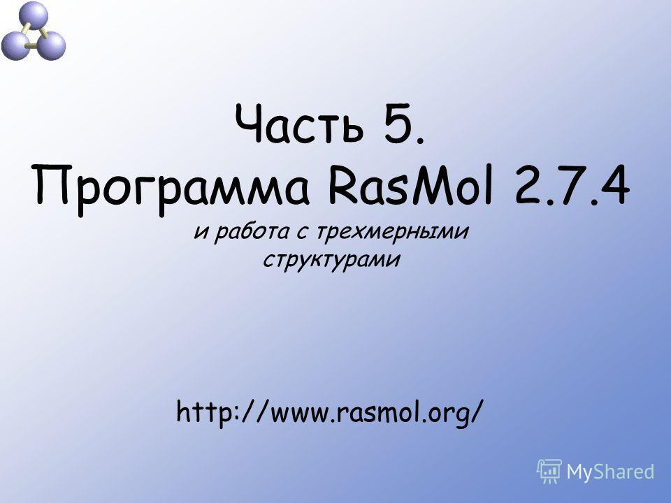 Часть 5. Программа RasMol 2.7.4 и работа с трехмерными структурами http://www.rasmol.org/ Title