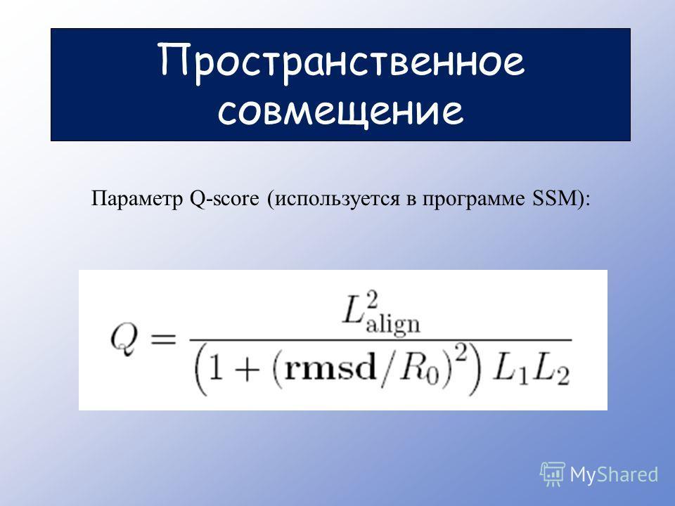Пространственное совмещение Параметр Q-score (используется в программе SSM):