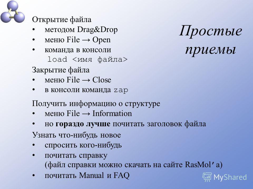 Простые приемы Открытие файла методом Drag&Drop меню File Open команда в консоли load Получить информацию о структуре меню File Information но гораздо лучше почитать заголовок файла Закрытие файла меню File Close в консоли команда zap Узнать что-нибу