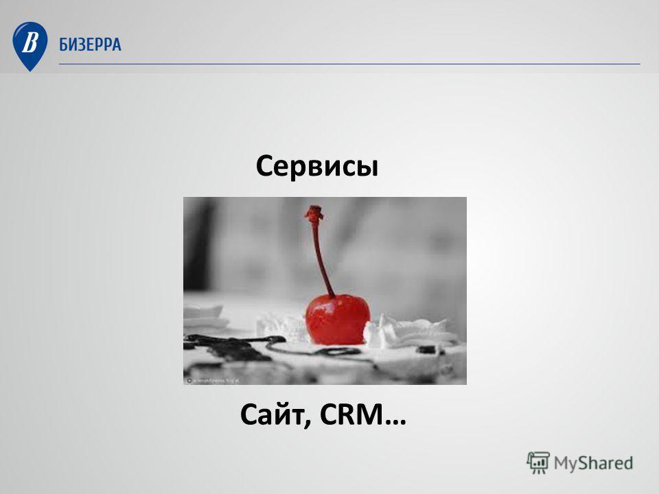 Сайт, CRM… Сервисы