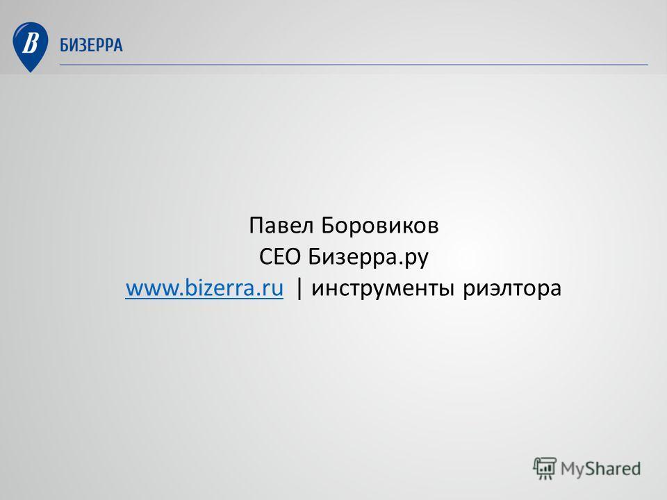 Павел Боровиков СЕО Бизерра.ру www.bizerra.ruwww.bizerra.ru | инструменты риэлтора
