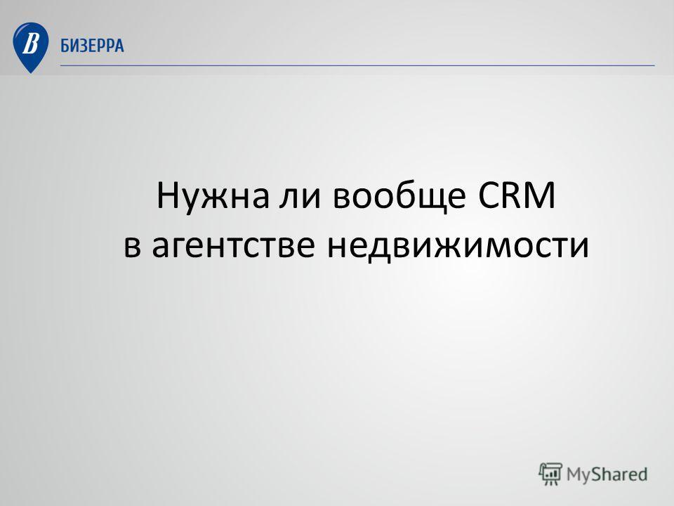Нужна ли вообще CRM в агентстве недвижимости