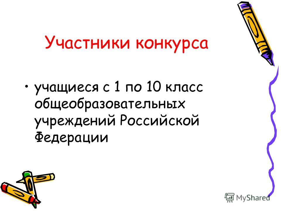Участники конкурса учащиеся с 1 по 10 класс общеобразовательных учреждений Российской Федерации
