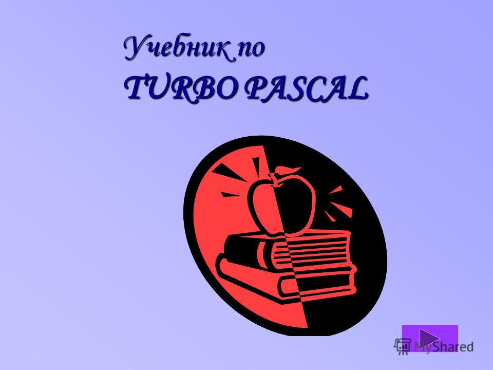 Учебник по TURBO PASCAL