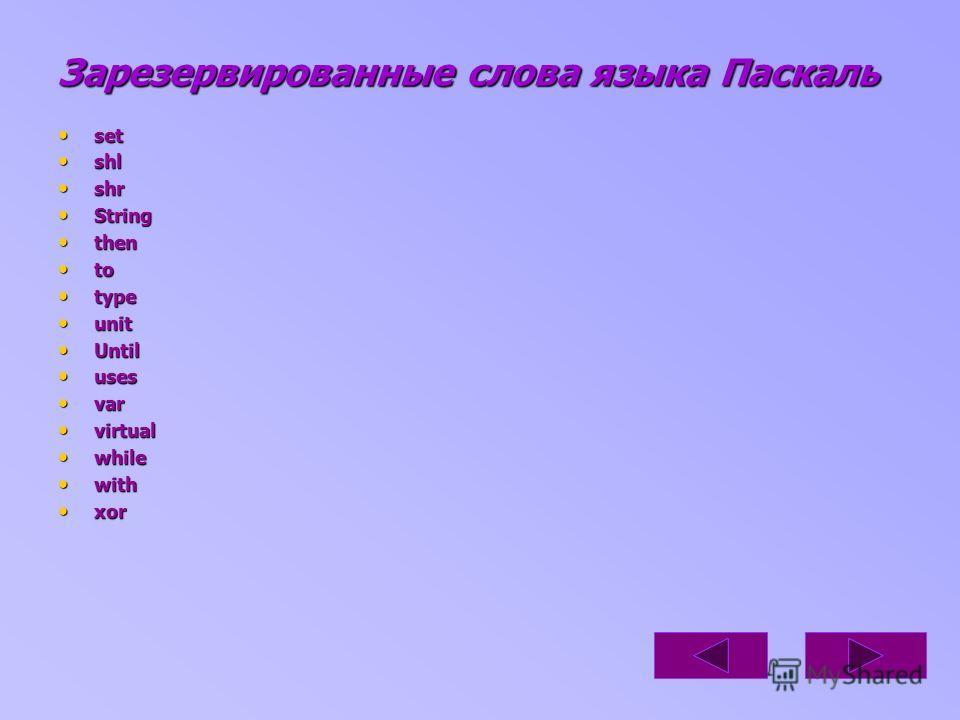 Зарезервированные слова языка Паскаль set set shl shl shr shr String String then then to to type type unit unit Until Until uses uses var var virtual virtual while while with with xor xor