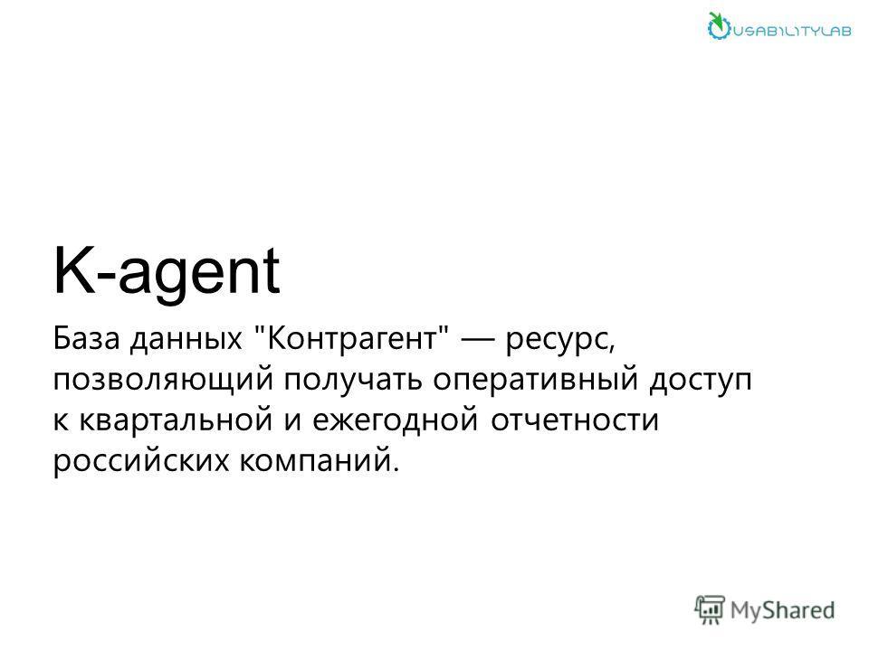 K-agent База данных Контрагент ресурс, позволяющий получать оперативный доступ к квартальной и ежегодной отчетности российских компаний.