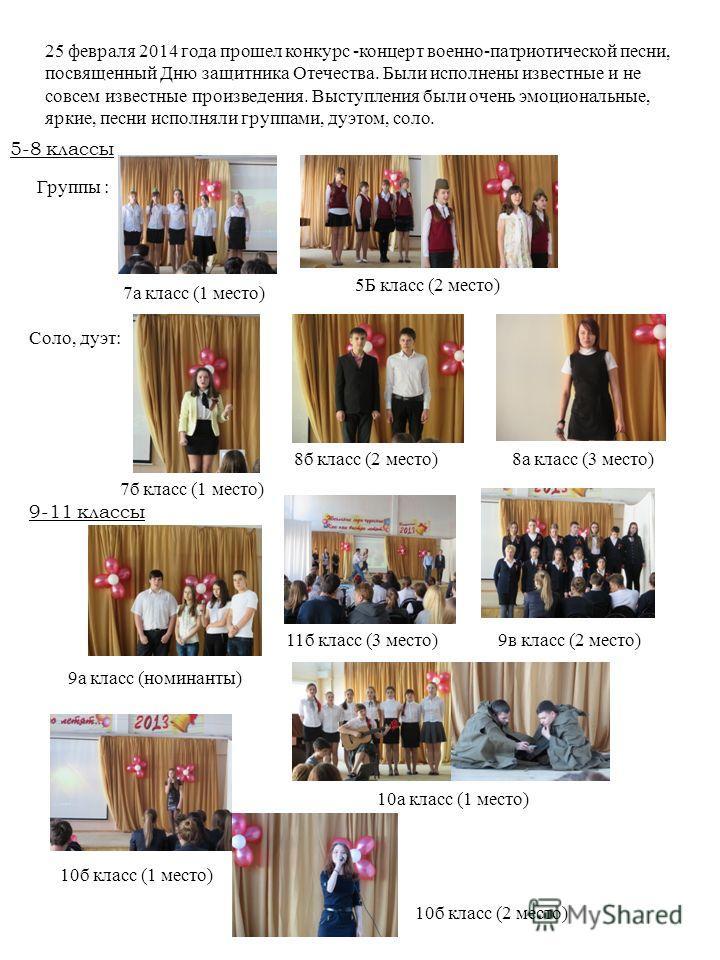 25 февраля 2014 года прошел конкурс -концерт военно-патриотической песни, посвященный Дню защитника Отечества. Были исполнены известные и не совсем известные произведения. Выступления были очень эмоциональные, яркие, песни исполняли группами, дуэтом,