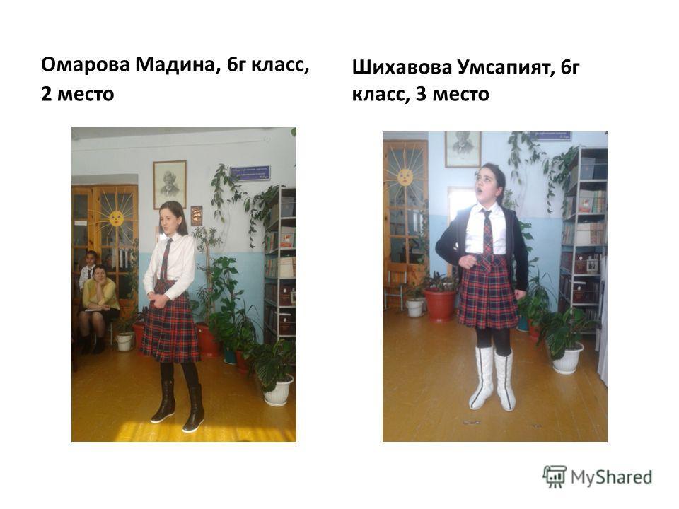 Омарова Мадина, 6г класс, 2 место Шихавова Умсапият, 6г класс, 3 место
