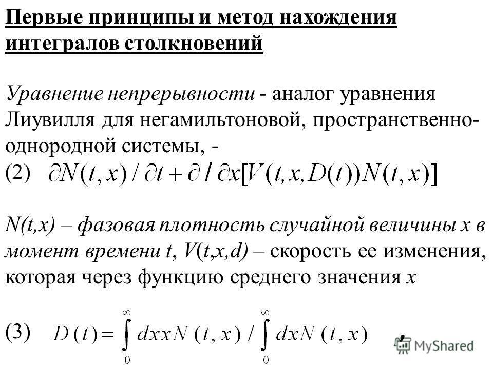 Первые принципы и метод нахождения интегралов столкновений Уравнение непрерывности - аналог уравнения Лиувилля для негамильтоновой, пространственно- однородной системы, - (2) N(t,х) – фазовая плотность случайной величины x в момент времени t, V(t,х,d