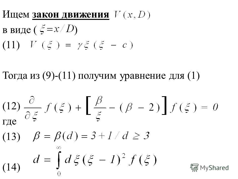 Ищем закон движения в виде ( ) (11) Тогда из (9)-(11) получим уравнение для (1) (12) где (13) (14)