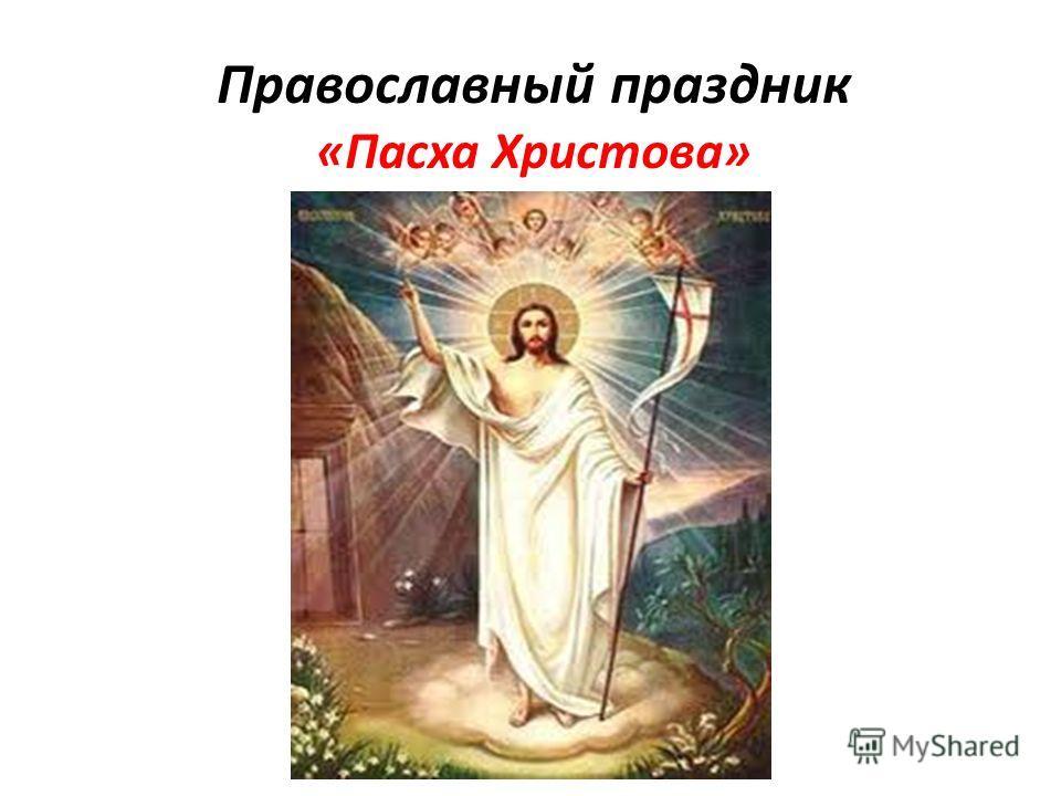 Православный праздник «Пасха Христова»