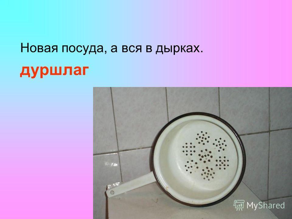 Новая посуда, а вся в дырках. дуршлаг