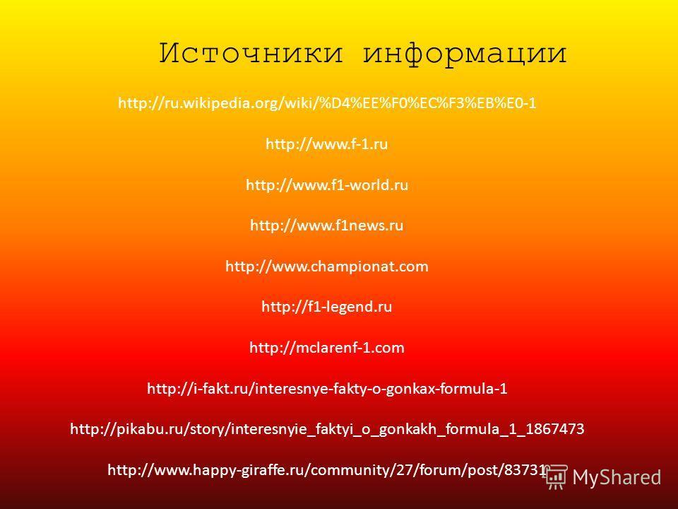 Источники информации http://ru.wikipedia.org/wiki/%D4%EE%F0%EC%F3%EB%E0-1 http://www.f-1.ru http://www.f1-world.ru http://www.f1news.ru http://www.championat.com http://f1-legend.ru http://mclarenf-1.com http://i-fakt.ru/interesnye-fakty-o-gonkax-for