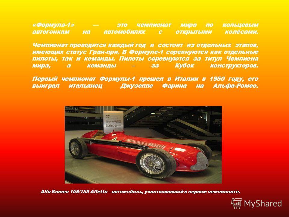 «Формула-1» это чемпионат мира по кольцевым автогонкам на автомобилях с открытыми колёсами. Чемпионат проводится каждый год и состоит из отдельных этапов, имеющих статус Гран-при. В Формуле-1 соревнуются как отдельные пилоты, так и команды. Пилоты со