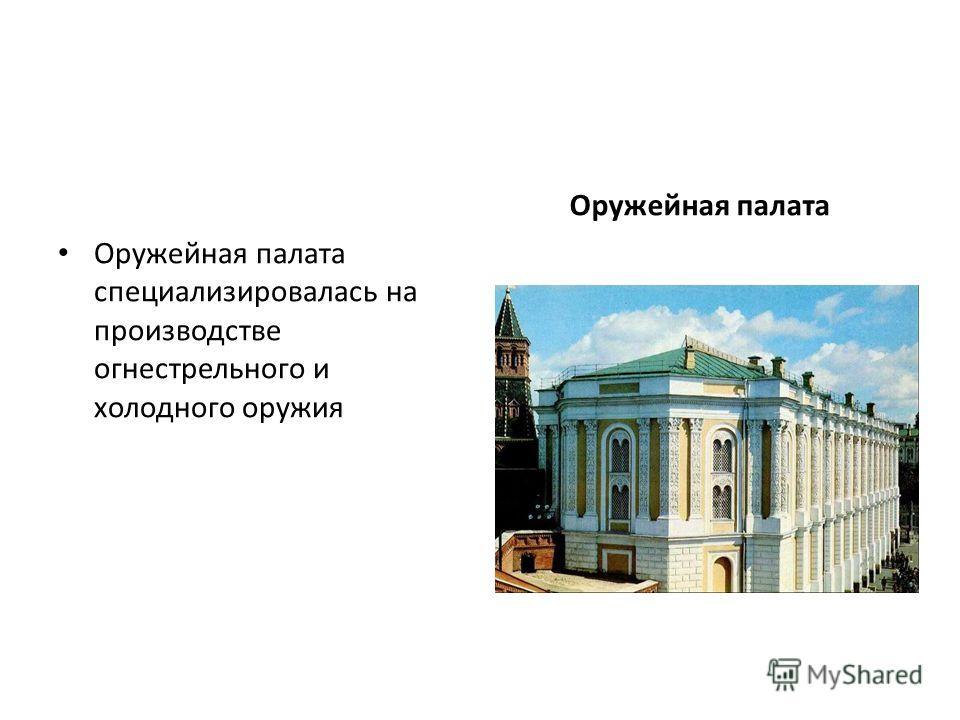 Оружейная палата специализировалась на производстве огнестрельного и холодного оружия Оружейная палата