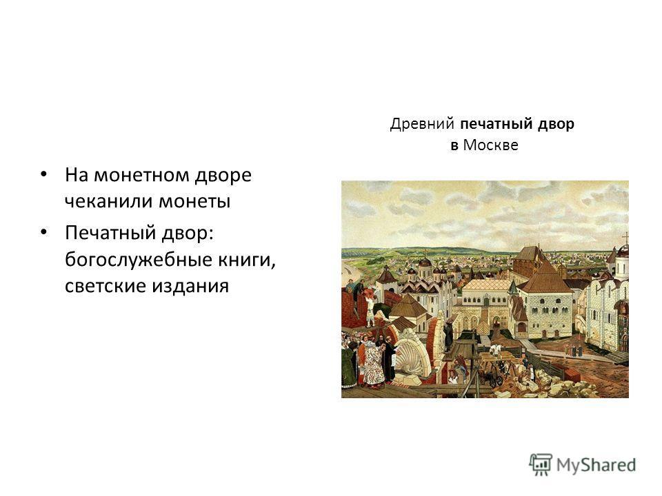 На монетном дворе чеканили монеты Печатный двор: богослужебные книги, светские издания Древний печатный двор в Москве