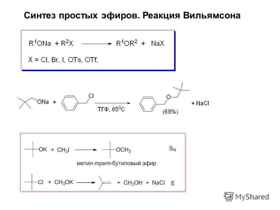Синтез простых эфиров. Реакция Вильямсона