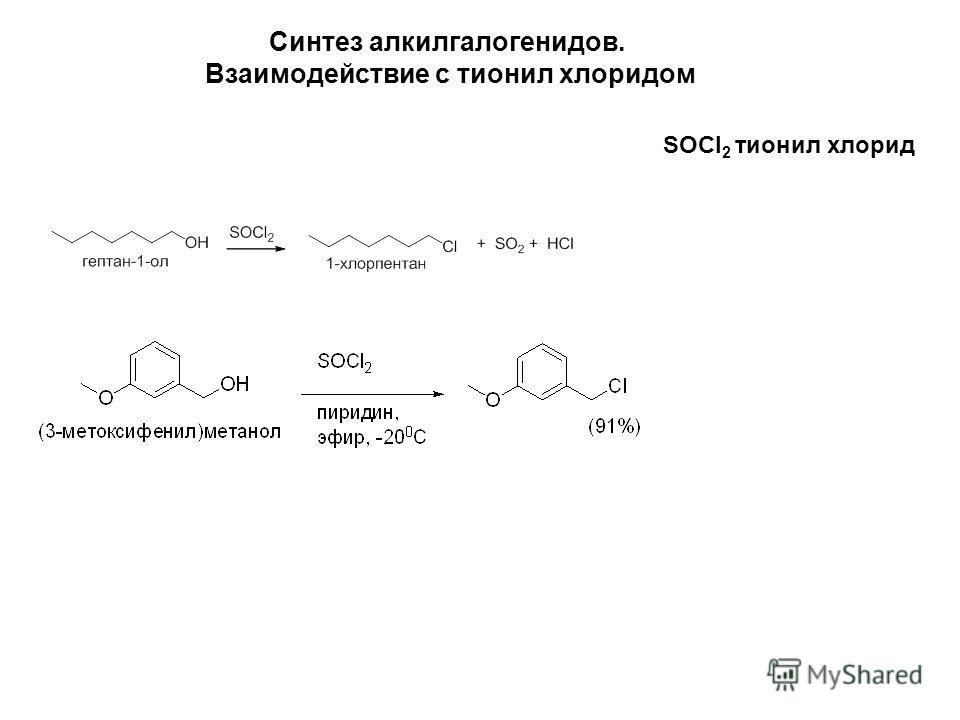 Синтез алкилгалогенидов. Взаимодействие с тионил хлоридом SOCl 2 тионил хлорид