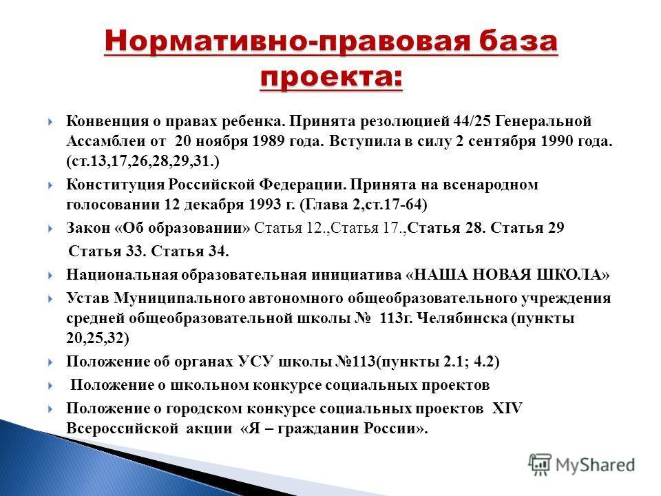 Конвенция о правах ребенка. Принята резолюцией 44/25 Генеральной Ассамблеи от 20 ноября 1989 года. Вступила в силу 2 сентября 1990 года. (ст.13,17,26,28,29,31.) Конституция Российской Федерации. Принята на всенародном голосовании 12 декабря 1993 г. (