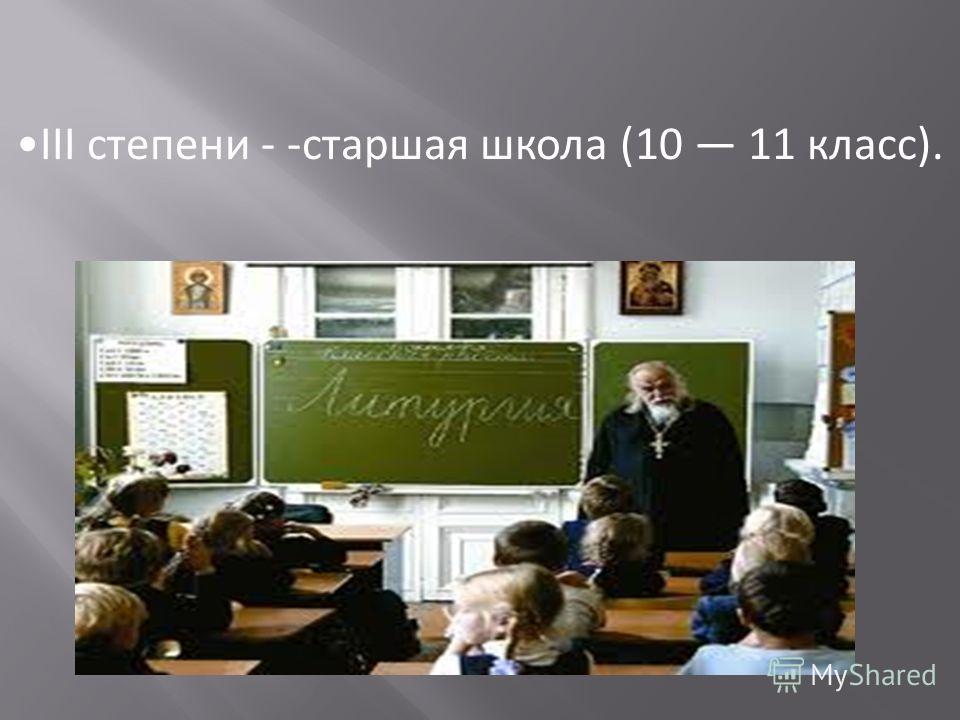 III степени - -старшая школа (10 11 класс).