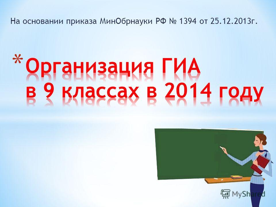На основании приказа МинОбрнауки РФ 1394 от 25.12.2013г.