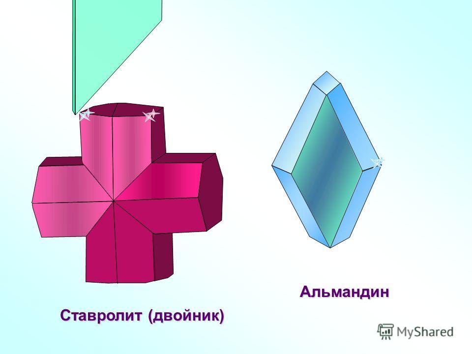 Альмандин Ставролит (двойник)