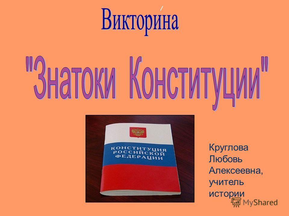 Круглова Любовь Алексеевна, учитель истории