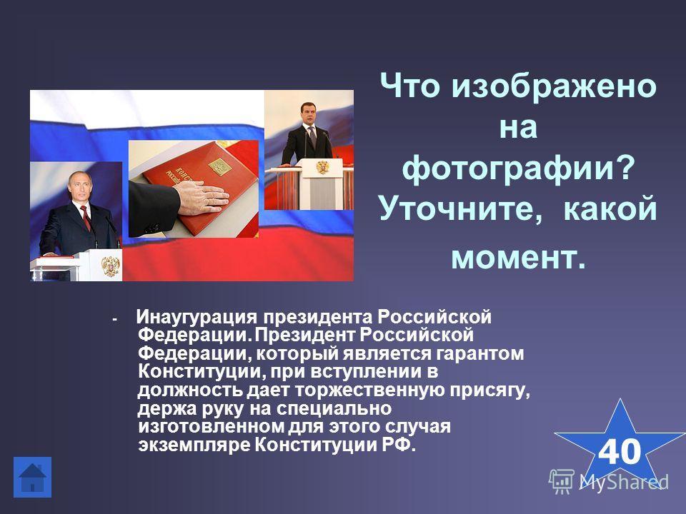Что изображено на фотографии? Уточните, какой момент. - Инаугурация президента Российской Федерации. Президент Российской Федерации, который является гарантом Конституции, при вступлении в должность дает торжественную присягу, держа руку на специальн