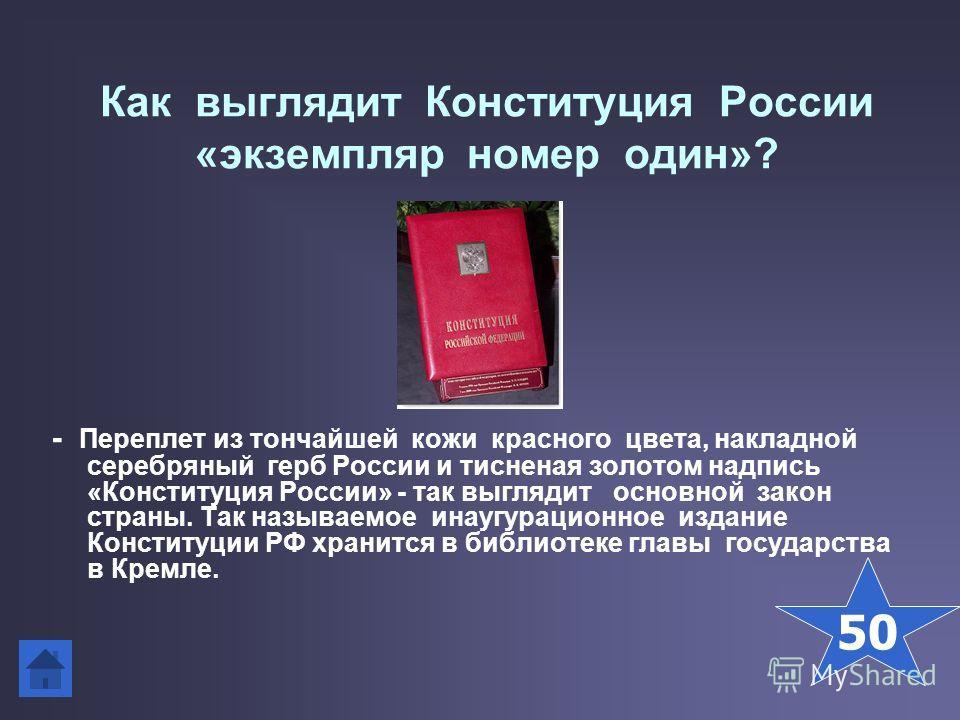 Как выглядит Конституция России «экземпляр номер один»? - Переплет из тончайшей кожи красного цвета, накладной серебряный герб России и тисненая золотом надпись «Конституция России» - так выглядит основной закон страны. Так называемое инаугурационное