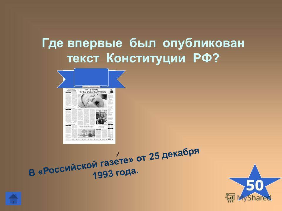 50 В «Российской газете» от 25 декабря 1993 года. Где впервые был опубликован текст Конституции РФ?