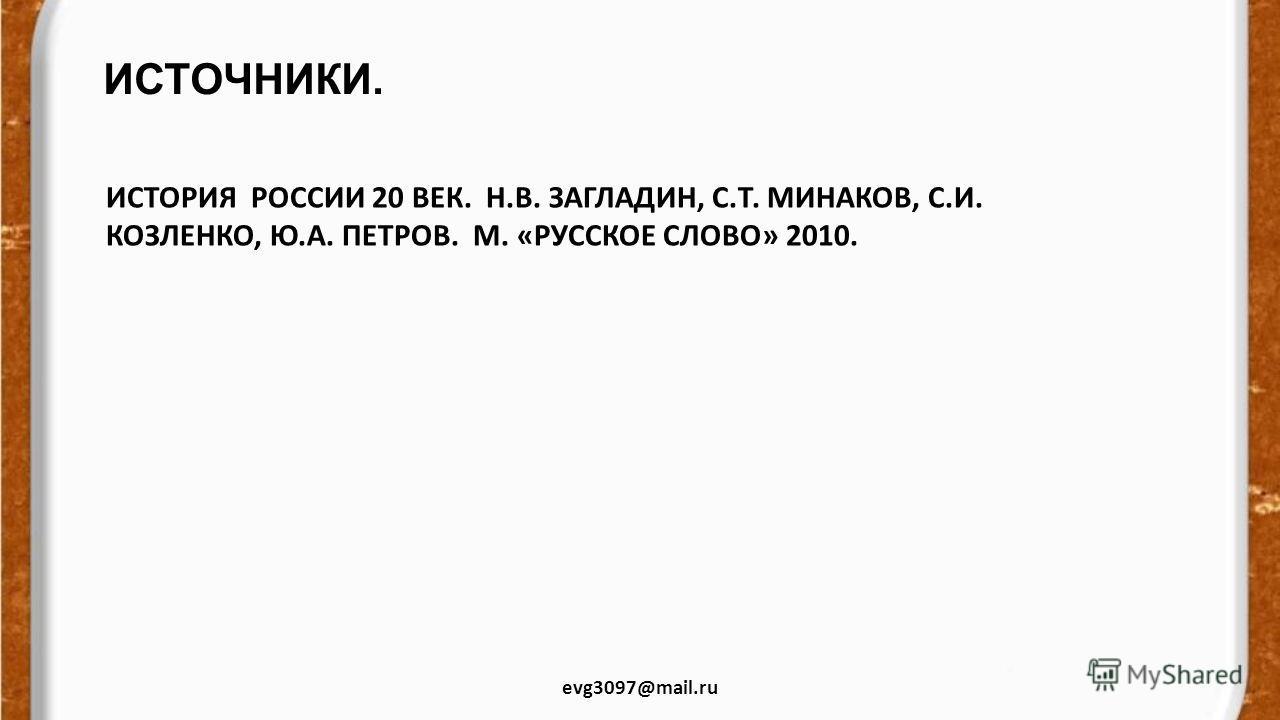 ОСНОВНЫЕ ИТОГИ. evg3097@mail.ru