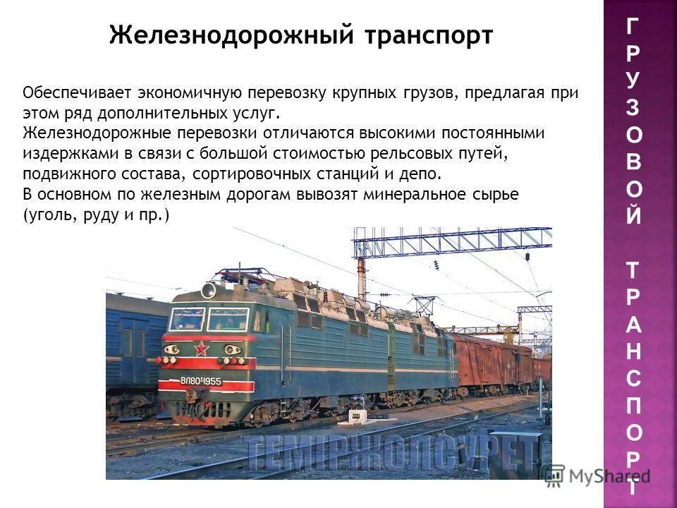 ПАССАЖИРСКИйТРАНСПОРТПАССАЖИРСКИйТРАНСПОРТ Воздушный транспорт является основным видом транспорта для перевозки пассажиров на дальние расстояния. Так, до 80% пассажиров для поездок между Москвой и Владивостоком пользуются самолётами. Большую работу в