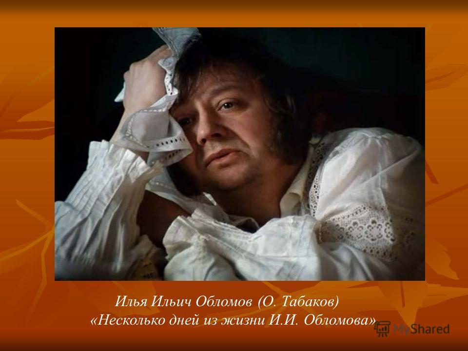 Илья Ильич Обломов (О. Табаков) «Несколько дней из жизни И.И. Обломова»