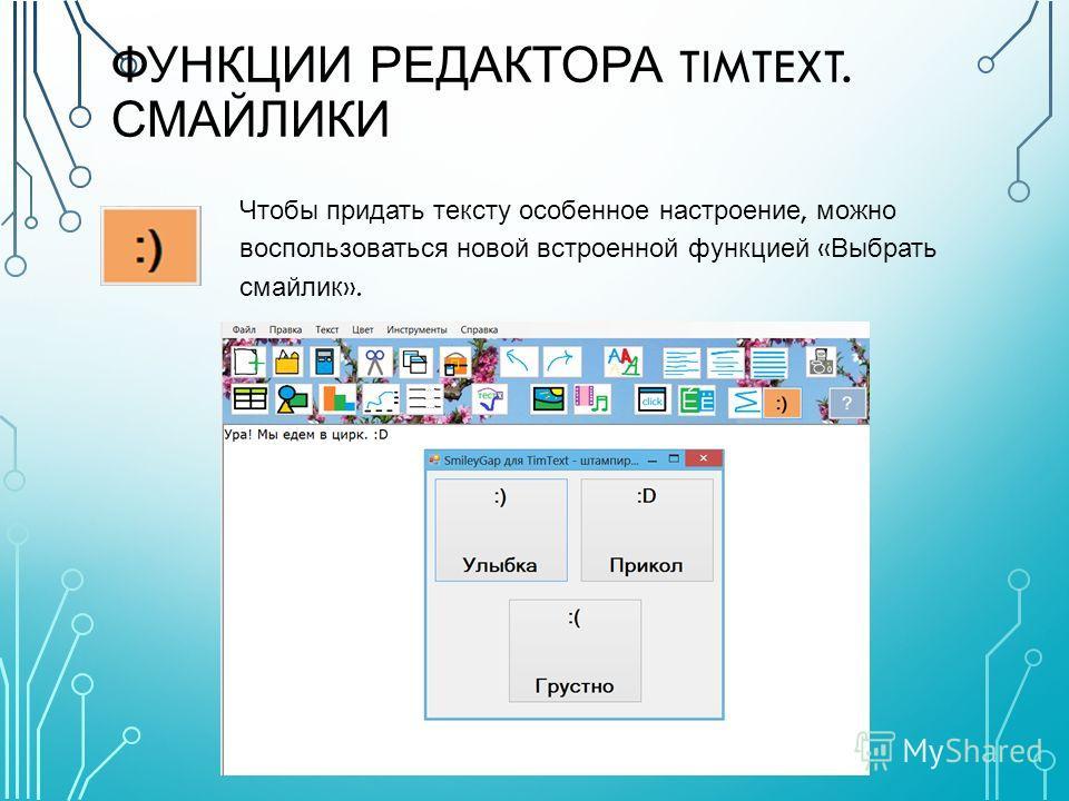 ФУНКЦИИ РЕДАКТОРА TIMTEXT. СМАЙЛИКИ Чтобы придать тексту особенное настроение, можно воспользоваться новой встроенной функцией « Выбрать смайлик ».