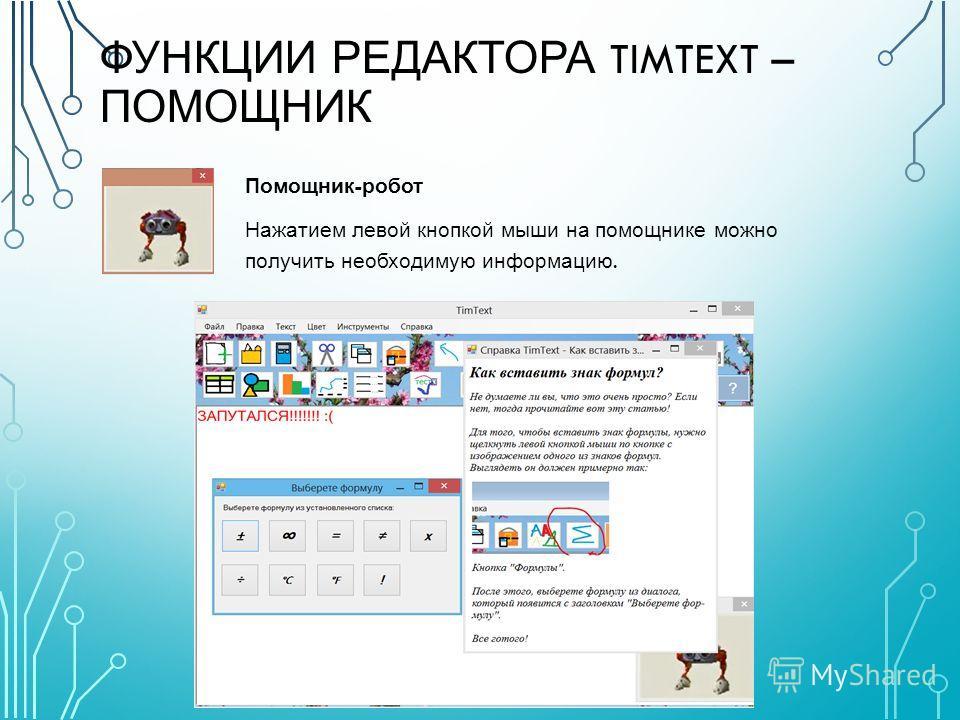 ФУНКЦИИ РЕДАКТОРА TIMTEXT – ПОМОЩНИК Помощник - робот Нажатием левой кнопкой мыши на помощнике можно получить необходимую информацию.